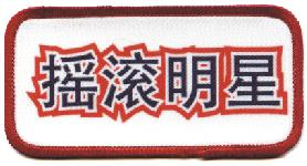 martial arts chinese patch
